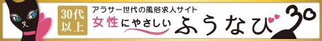 川口市の30代、40代人妻風俗求人・バイト情報【ふうなび(風俗バイトナビ)】