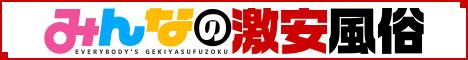 激安風俗情報サイト【みんなの激安風俗(みんげき)】